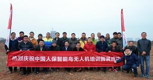 中国人保在智能鸟培训无人机