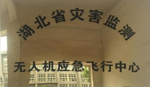 湖北省灾害监测无人机应急飞行中心